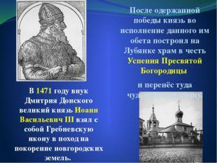В 1471 году внук Дмитрия Донского великий князь Иоанн Васильевич III взял с