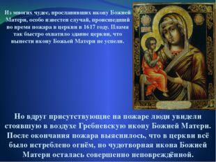 Из многих чудес, прославивших икону Божией Матери, особо известен случай, пр