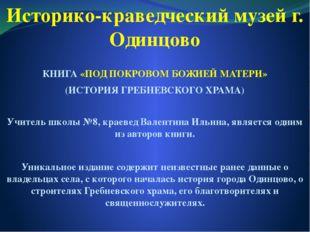 Историко-краведческий музей г. Одинцово КНИГА «ПОД ПОКРОВОМ БОЖИЕЙ МАТЕРИ» (И