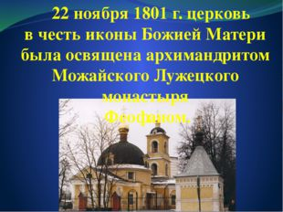 22 ноября 1801 г. церковь в честь иконы Божией Матери была освящена архиманд