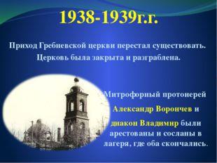 1938-1939г.г. Приход Гребневской церкви перестал существовать. Церковь была з
