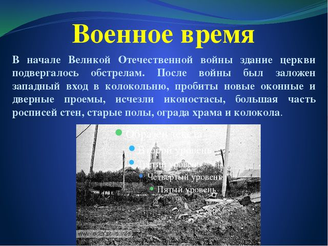 Военное время В начале Великой Отечественной войны здание церкви подвергалось...