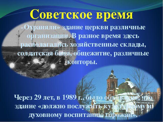 Советское время «Охраняли» здание церкви различные организации. В разное врем...
