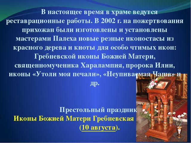 В настоящее время в храме ведутся реставрационные работы. В 2002 г. на пожер...