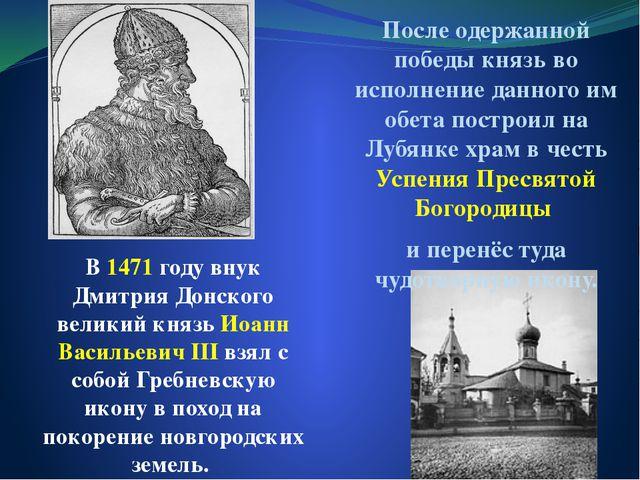 В 1471 году внук Дмитрия Донского великий князь Иоанн Васильевич III взял с...