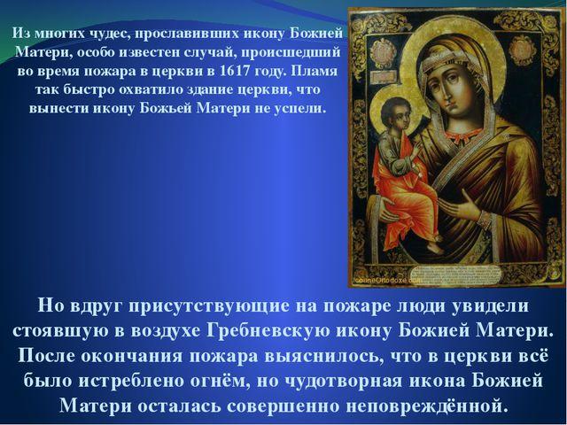 Из многих чудес, прославивших икону Божией Матери, особо известен случай, пр...
