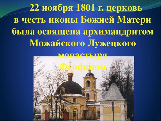 22 ноября 1801 г. церковь в честь иконы Божией Матери была освящена архиманд...