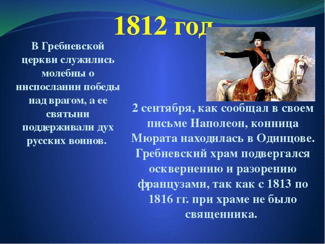 1812 год В Гребневской церкви служились молебны о ниспослании победы над враг...