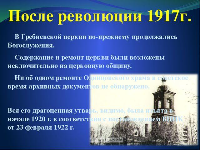 После революции 1917г. В Гребневской церкви по-прежнему продолжались Богослуж...