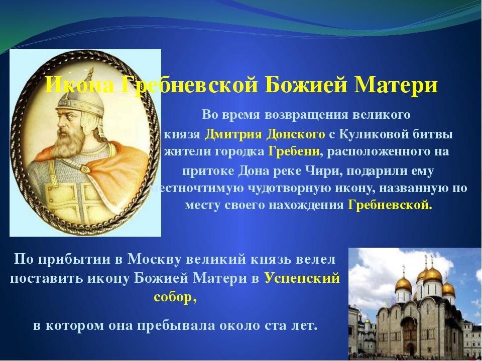Икона Гребневской Божией Матери Во время возвращения великого князя Дмитрия Д...