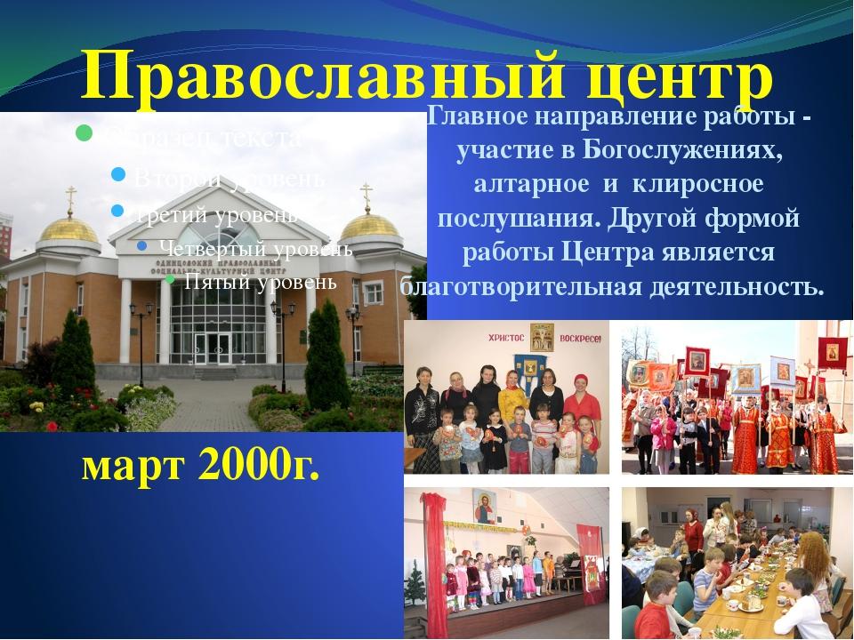 Православный центр Главное направление работы - участие в Богослужениях, алта...