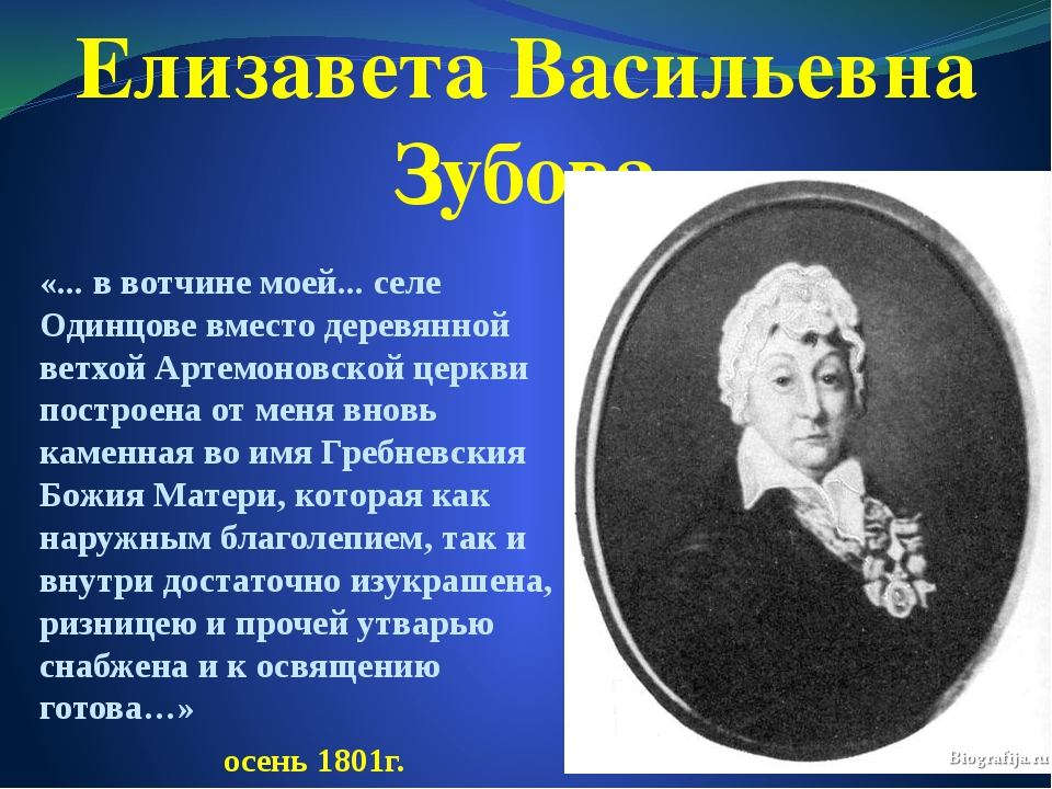 Елизавета Васильевна Зубова «... в вотчине моей... селе Одинцове вместо дерев...