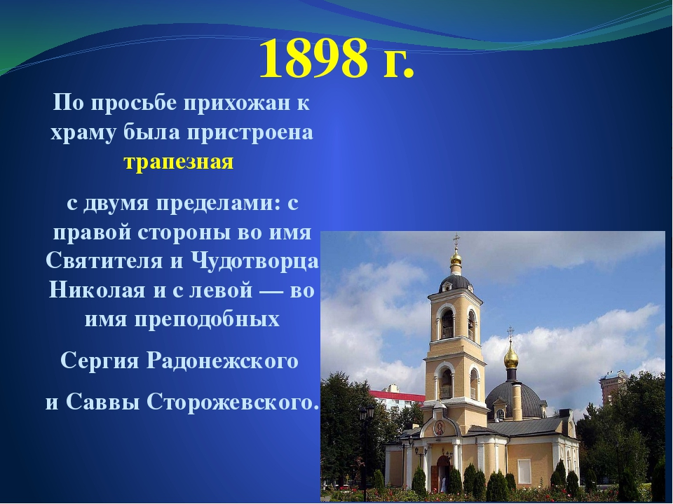1898 г. По просьбе прихожан к храму была пристроена трапезная с двумя предела...