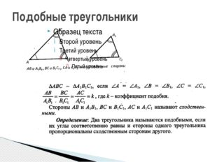 Подобные треугольники
