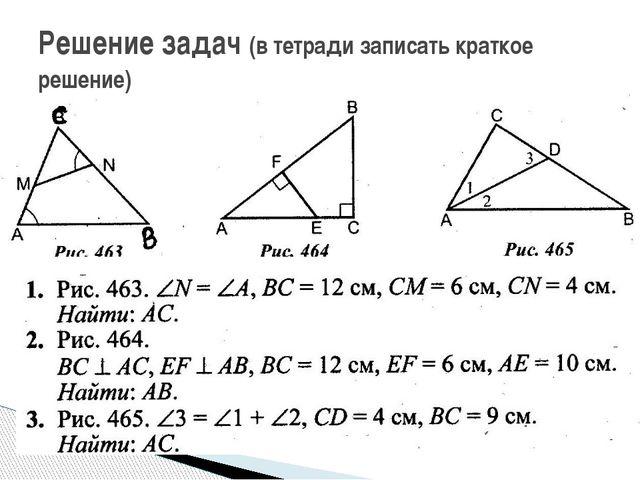 Решение задач (в тетради записать краткое решение)