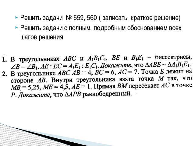 Решить задачи № 559, 560 ( записать краткое решение) Решить задачи с полным,...