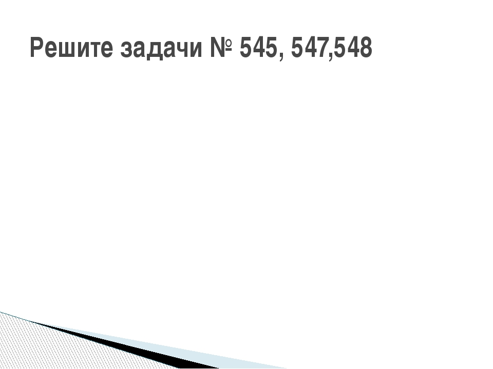 Решите задачи № 545, 547,548