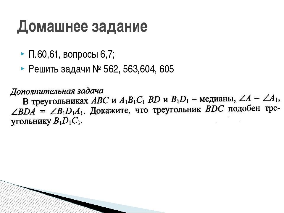 П.60,61, вопросы 6,7; Решить задачи № 562, 563,604, 605 Домашнее задание