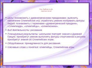 Тема. Древняя Эллада (окончание темы) Цели: познакомить с древнегреческими пр
