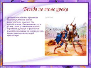 Беседа по теме урока Древние Олимпийские игры имели важное культурное и важно