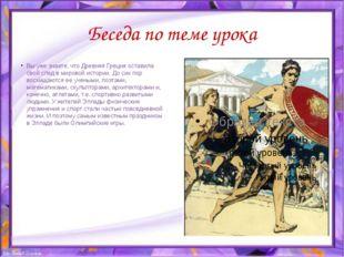 Беседа по теме урока Вы уже знаете, что Древняя Греция оставила свой след в м