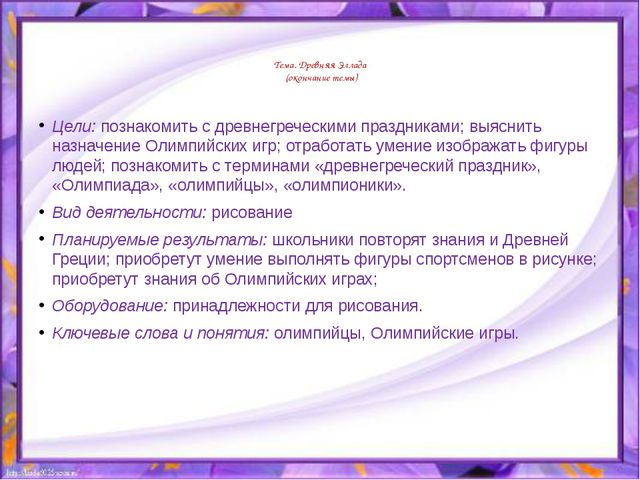 Тема. Древняя Эллада (окончание темы) Цели: познакомить с древнегреческими пр...