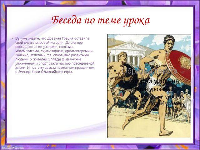Беседа по теме урока Вы уже знаете, что Древняя Греция оставила свой след в м...
