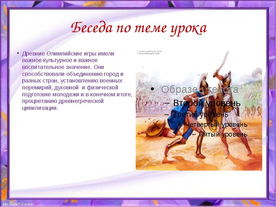 Беседа по теме урока Древние Олимпийские игры имели важное культурное и важно...