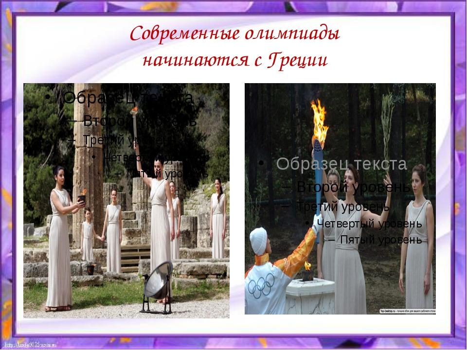Современные олимпиады начинаются с Греции