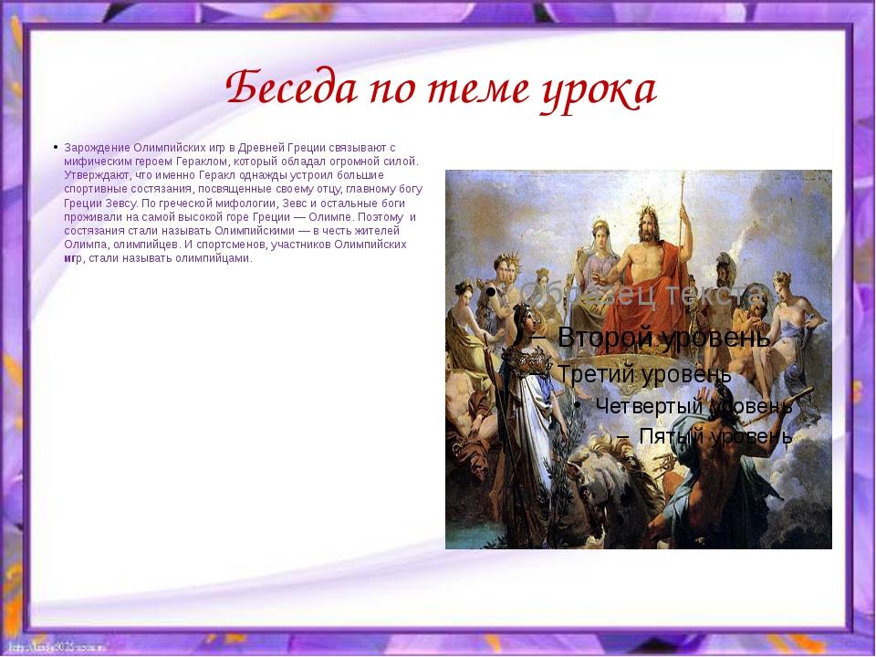 Беседа по теме урока Зарождение Олимпийских игр в Древней Греции связывают с...