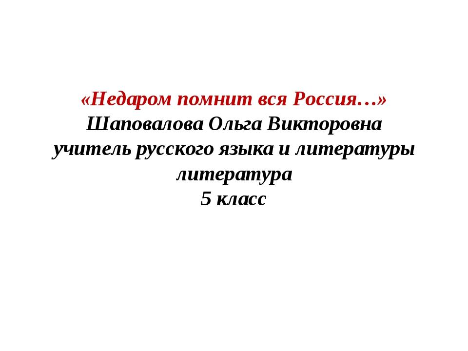«Недаром помнит вся Россия…» Шаповалова Ольга Викторовна учитель русского язы...