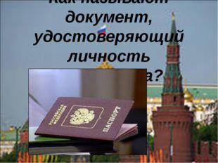 Как называют документ, удостоверяющий личность гражданина?