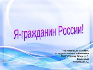 Подготовила учитель истории и обществознания МОУ СОШ № 20 им. Н.З. Бирюкова Л