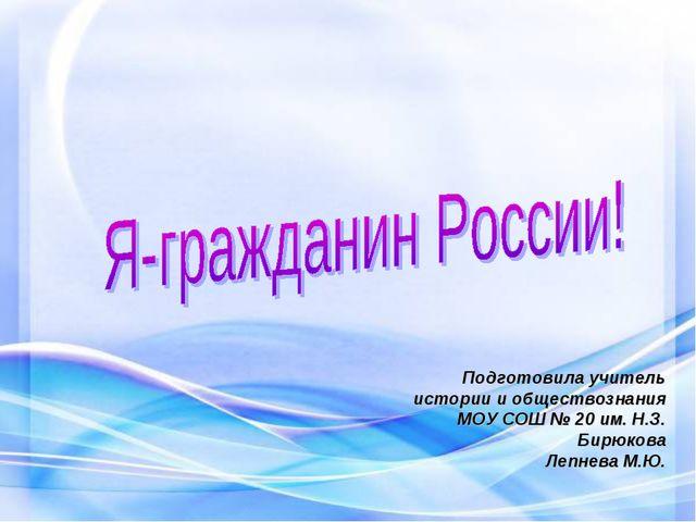 Подготовила учитель истории и обществознания МОУ СОШ № 20 им. Н.З. Бирюкова Л...
