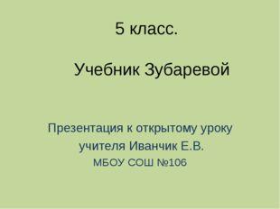 5 класс. Учебник Зубаревой Презентация к открытому уроку учителя Иванчик Е.В.