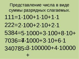 Представление числа в виде суммы разрядных слагаемых. 111=1·100+1·10+1·1 222=
