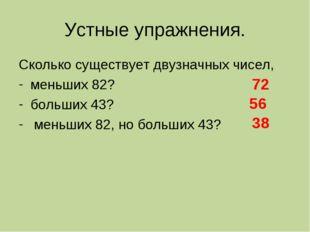 Устные упражнения. Сколько существует двузначных чисел, меньших 82? больших 4