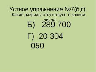 Устное упражнение №7(б,г). Какие разряды отсутствуют в записи числа: Б) 289 7