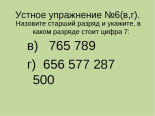 Устное упражнение №6(в,г). Назовите старший разряд и укажите, в каком разряде