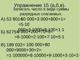 Упражнение 15 (а,б,в). А) 53 801= Б) 6275= В) 189 032= 50 000+3 000+800+1= =5
