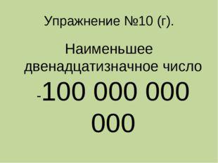 Упражнение №10 (г). Наименьшее двенадцатизначное число -100 000 000 000