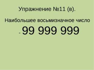 Упражнение №11 (в). Наибольшее восьмизначное число - 99 999 999