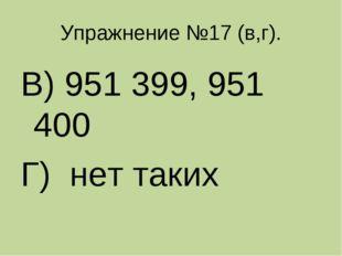 Упражнение №17 (в,г). В) 951 399, 951 400 Г) нет таких