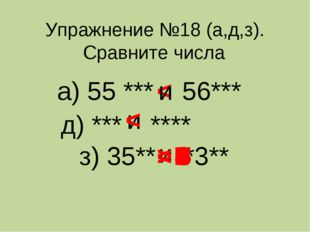 Упражнение №18 (а,д,з). Сравните числа а) 55 *** 56*** < и д) *** **** з) 35*
