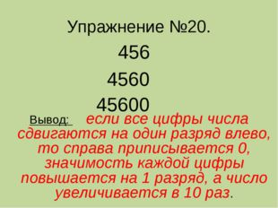 Упражнение №20. 456 4560 45600 Вывод: если все цифры числа сдвигаются на один