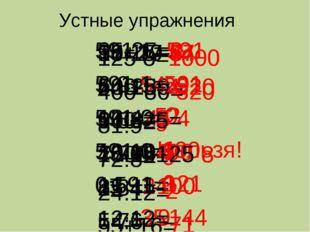Устные упражнения 18+29= 54-25= 9·5= 7·70= 25·4= 54:6= 47 29 45 490 100 9 37+