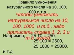 Правило умножения натурального числа на 10, 100, 1000 и т.д. Чтобы умножить н