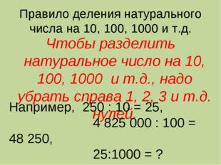 Правило деления натурального числа на 10, 100, 1000 и т.д. Чтобы разделить на