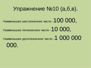 Упражнение №10 (а,б,в). Наименьшее шестизначное число -100 000, Наименьшее пя