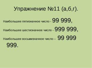 Упражнение №11 (а,б,г). Наибольшее пятизначное число - 99 999, Наибольшее шес